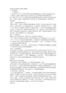 【小学教育】青岛版五年制科学五年级下册教案