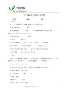 【小学教育】(冀教版)五年级科学下册 期中测试题