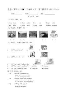 【小学教育】五年级第三阶段卷