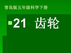 【小学教育】青岛版五年级科学下册21《齿轮》课件