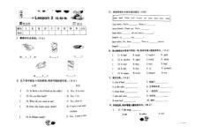 【小学教育】陕西旅游版英语五年级下册第二课测试