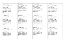 【小学教育】日历