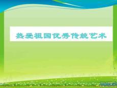 【小学教育】(五年级下册)热爱祖国优秀传统艺术