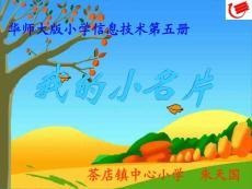 【小学教育】第7课我的人小名片(教学课件)