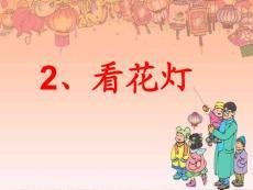 【小学教育】2011年随堂课<看花灯>