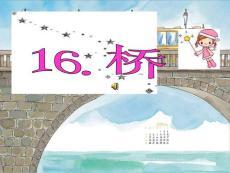 【小学教育】鄂教版小学科学五年级上册《桥》PPT课件