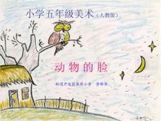 【小学教育】小学五年级美术