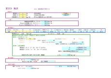 AISC(ASD)_STEEL_BEAM_DESIGN