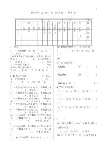 人教版四年级上册数学习题