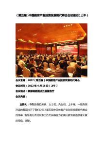 2012(第五�茫┲��教育�a�I投�Y�l展�r代峰�����h速�(上午)