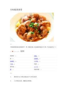 豆豆海外飘的吃货纪录