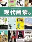 [整刊]《现代阅读》2012年5月