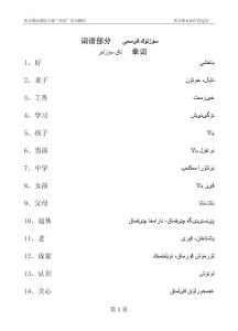 维吾尔语口语教材(社区干部测试材料)2011-5-16