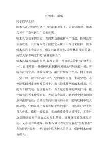 红领巾广播稿 生活小百科