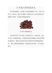 红枣是天然维他命丸