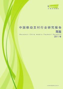 2011年中國移動支付行業研究報告