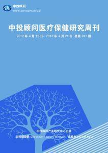 中投顧問醫療保健行業研究周刊(2012年4月15日-4月21日)