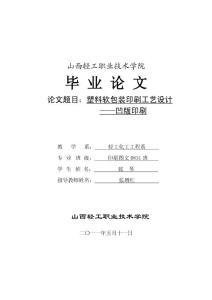 印刷专业毕业论文