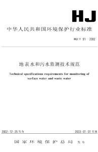 HJ91-2002地表水和污水监测技术规范