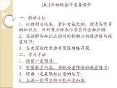 2012年初級會計培訓