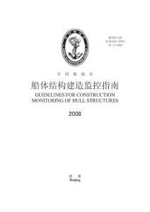 船体结构建造监控指南(..