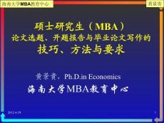 硕士研究生(MBA)论文选题..