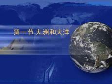 大洲大洋中央电教馆 初一地理ppt课件教案 人教版