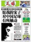 足球报 2012年04月30日刊
