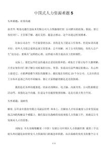 中国式人力资源难题