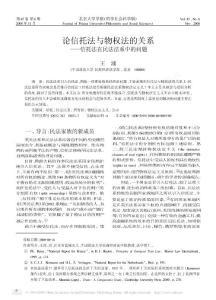 论信托法与物权法的关系_信托法在民法法系中的问题
