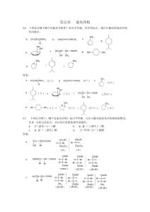 《有机化学》汪小兰主编习题解答5