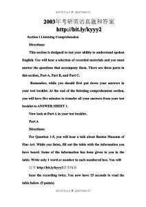 2003年考研英语一真题及答案