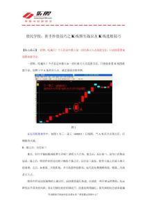 股民学校:新手炒股技巧之K线图实战以及K线选股技巧