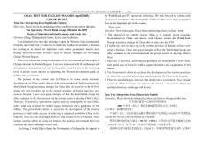 2003-2010年英语专八(TEM8)口试真题及答案