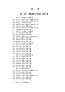 [中考數學](82頁書稿)挑戰中考數學壓軸題(2011版第一部分精選08-11真題+模擬)