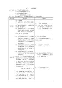 初中科學九年級全套教案 浙教版