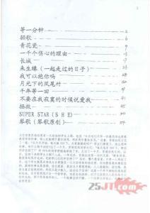 琴歌指弹专辑原版扫描吉他谱集(二)含13首