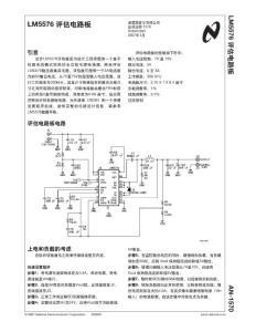 lm5576评估股电路板