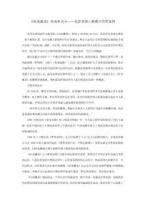 381-《卧虎藏龙》的戏外功夫——电影美国上映整合营销案例