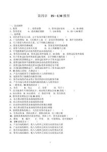 4IS-LM模型习题和答案