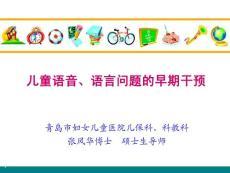 【最新】儿童语言发育及治疗ppt模版课件