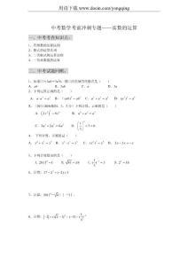 2012中考数学冲刺专题复习--实数的运算