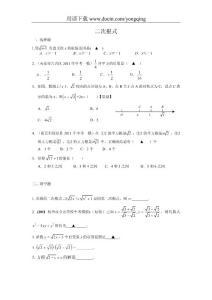 备战2012中考数学15分钟精华题考点汇编