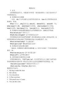六年级英语特殊疑问句