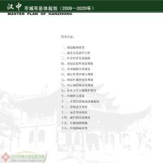 2009-2020汉中市城市总体规划