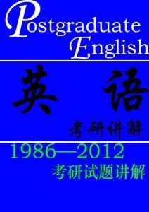 考研英语试题及答案解析(1986年-2012年)