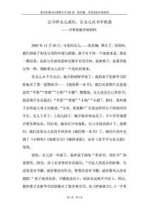 张若楠 书香家庭申报材料
