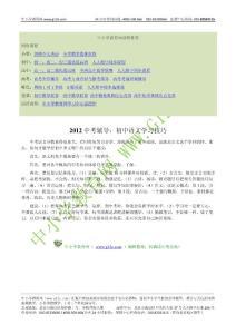 2012中考辅导:初中语文学习技巧