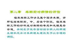 【医学课件大全】麻醉前对病情的评估 (82p)