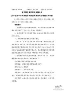 :关于控股子公司湖南华辉..